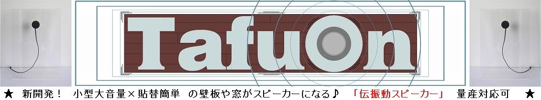 TafuOn楽天市場店:小型大音量×貼替簡単=壁板や窓がスピーカーになる「伝振動スピーカー」