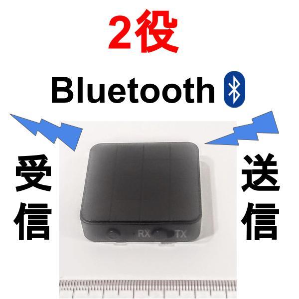 Bluetooth2in1 激安特価品 セール 登場から人気沸騰 送信と受信 Bluetooth送信と受信 Φ3.5mmミニプラグ用 充電USBコネクタ電源