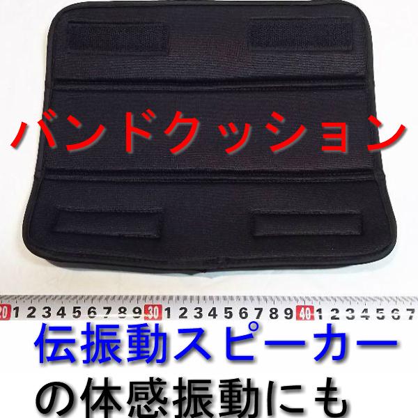 マジックテープ取付 伝振動スピーカー体感振動にも シートベルトクッション 期間限定特別価格 ショルダーストラップにも 在庫処分