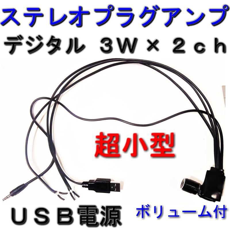 超小型 オープニング 大放出セール USB電源 ボリューム付 3W×2ch 品質保証 Φ3.5mmステレオプラグアンプ
