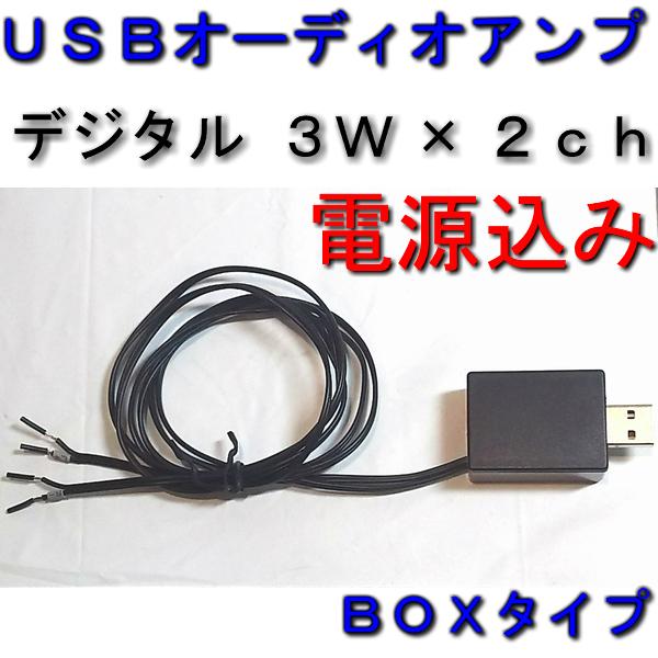 超小型でUSBからアナログ出力オーディオ+AMP USBオーディオアンプ 3W×2ch 至高 クリアランスsale!期間限定! BOXタイプ