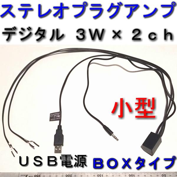 最新号掲載アイテム 超小型 最新アイテム USB電源 Φ3.5mmステレオプラグアンプ BOXタイプ 3W×2ch