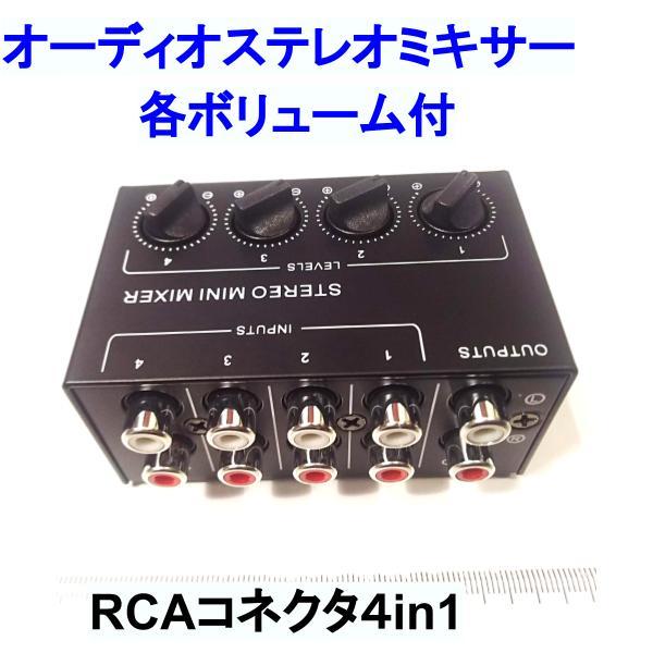 オーディオコントロール 100%品質保証! オーディオステレオミキサー各ボリューム付き 人気激安 RCAコネクタ4in1