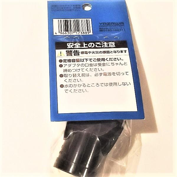 E26口金の電球ソケットにコンセント2口追加 YAZAWA製