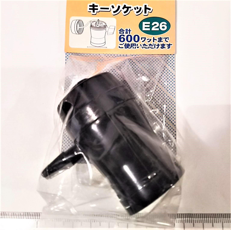 600Wまで E26口金サイズ電球ソケット YAZAWA製 全商品オープニング価格 送料無料 スイッチ付き