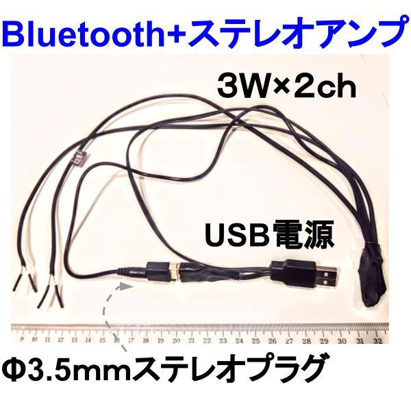 マイク付き AIスピーカーに 舗 USB電源 Bluetooth+ステレオプラグアンプ3W×2ch 《週末限定タイムセール》
