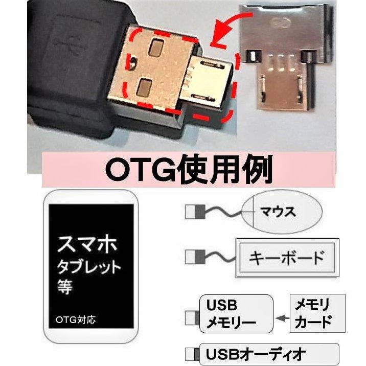 受注生産品 スマホから電源とりながら通信可 OTGコネクタ ミニ USBに挿入microUSBに変換 送料94円 登場大人気アイテム ホストコネクタ