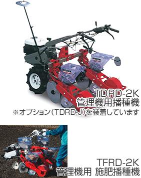 アグリテクノ矢崎 管理機用播種機 TDRD-2K