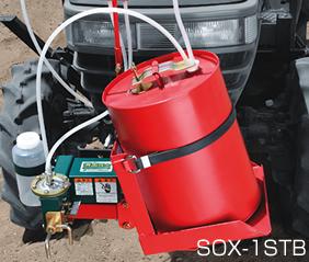 アグリテクノ矢崎 トラクタ用土壌消毒機 SOX-1DX