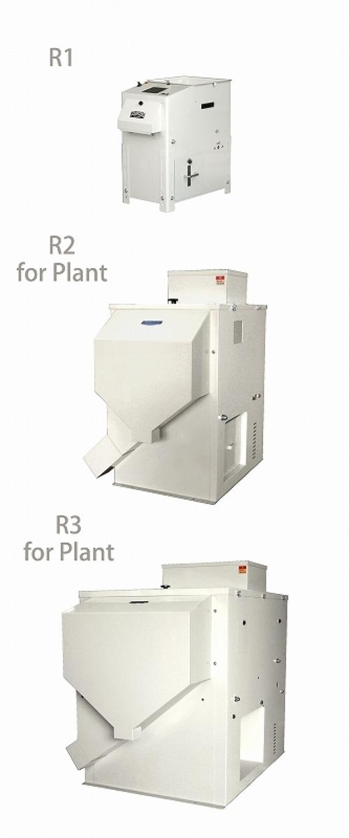 マルシチ製作所 穀粒選別機エコーセレクター プラント向け穀粒選別機 エコーセレクター R2