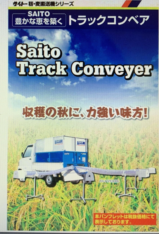 <title>SAITO 送料無料 トラックコンベア 店 DB-50Z</title>