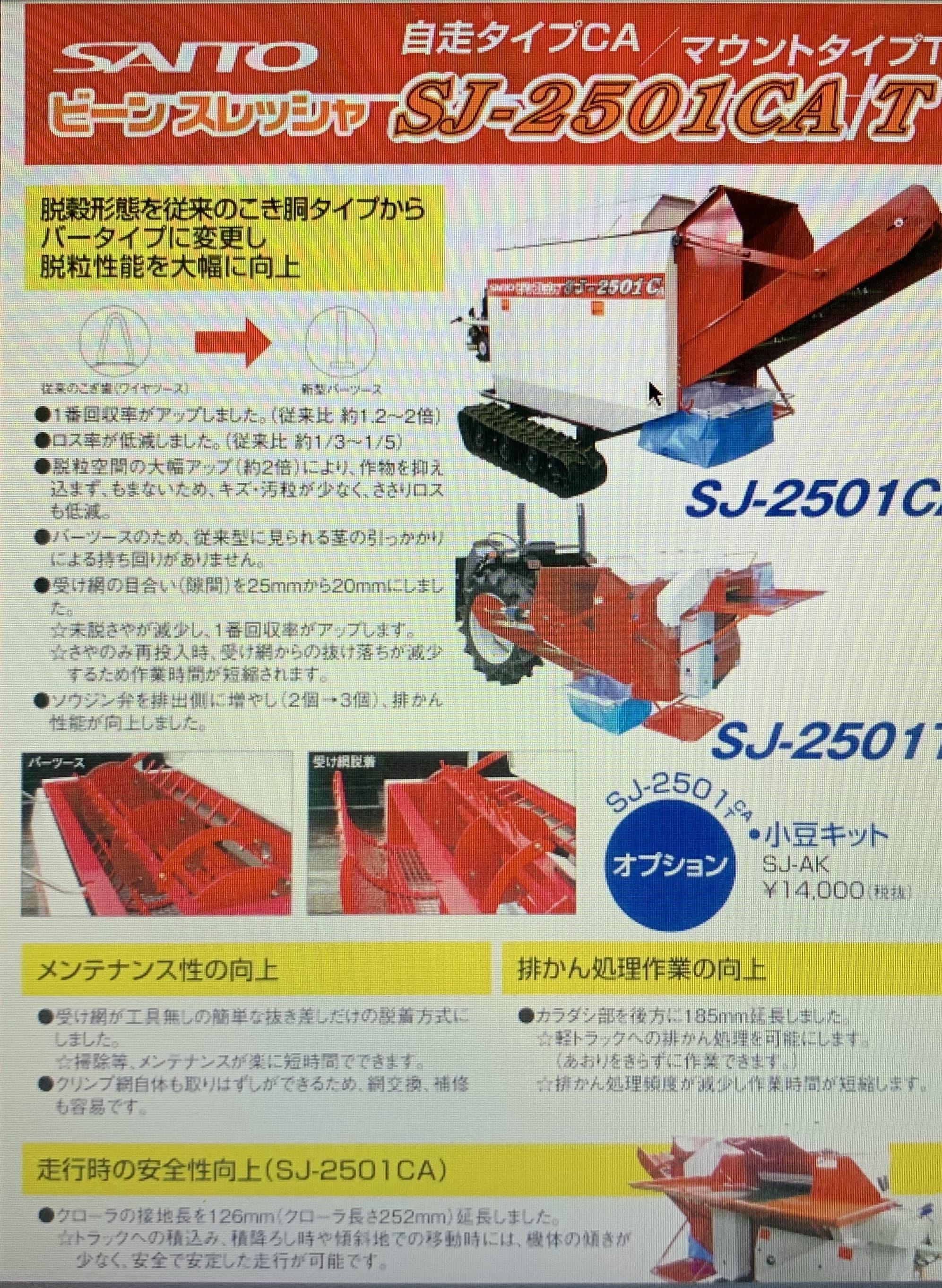 最高の品質 ビーンスレッシャ(大豆・黒大豆) SJ-2501CA, BKワールド 43ed202f