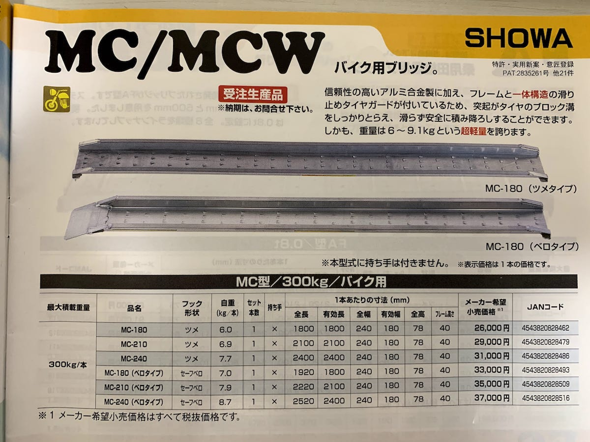 昭和ブリッジ 送料無料 メーカー直売 卸売り MC-240 バイク用ブリッジ