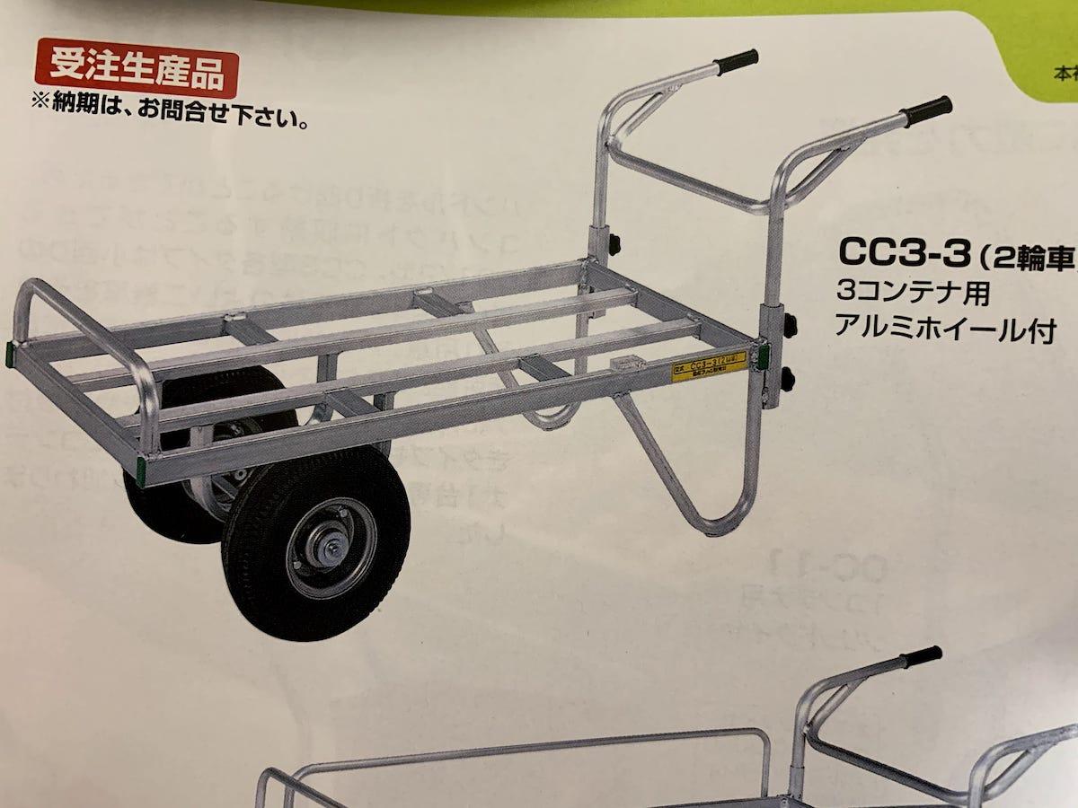 昭和ブリッジ 送料無料 ハイクオリティ 国内在庫 受注生産品 2輪車 CCシリーズ CC3-3