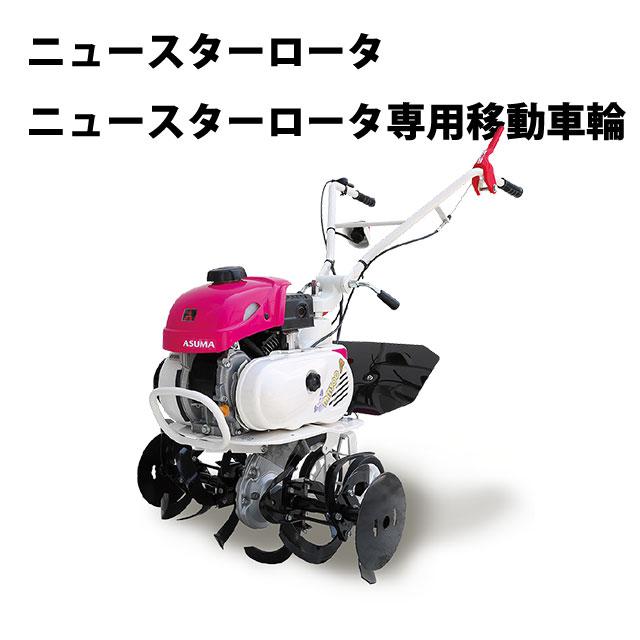 三菱 管理機 MM300AMW