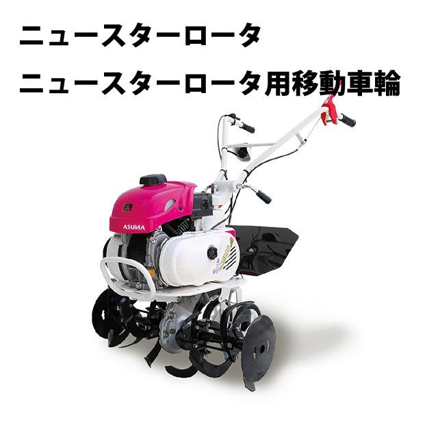 三菱 管理機 MM300ARMW