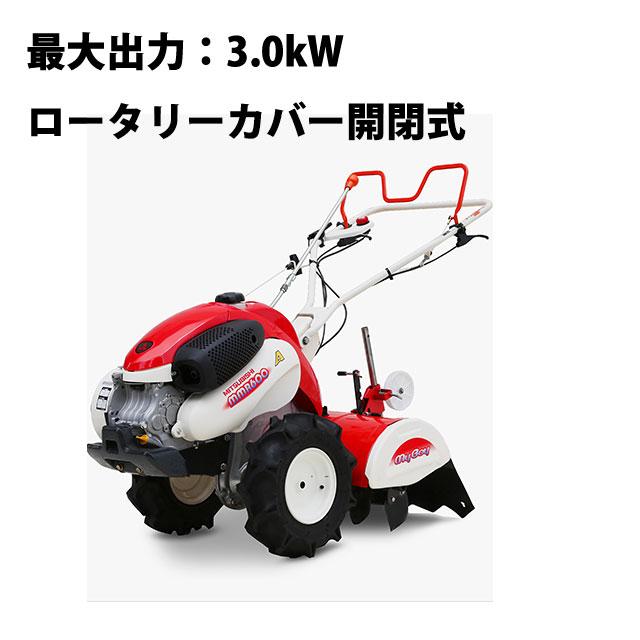 三菱 管理機 送料無料 正規認証品 新規格 価格 MMR400AUN