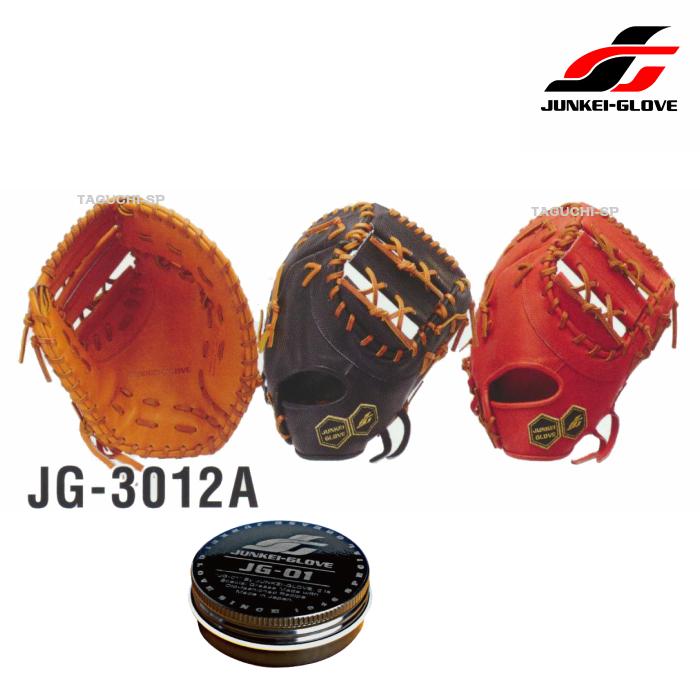 【ジュンケイグリスJG-01をプレゼント中】【新定番アラミドシリーズ】【2018年モデル】ジュンケイグラブ JUNKEI-GLOVE 硬式用グラブ 一塁手用 ファーストミット JG-30112A