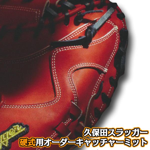 【久保田スラッガー 硬式オーダーグラブ】硬式用 オーダーグローブ オーダーキャッチャーミット(高校野球対応)