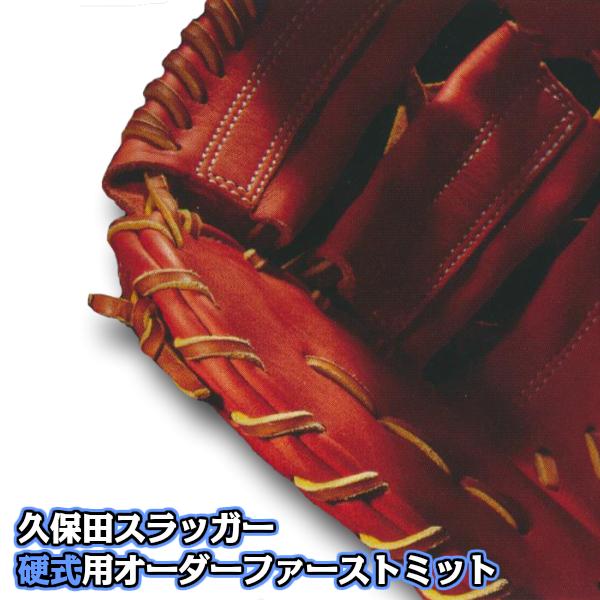 【久保田スラッガー 硬式オーダーグラブ】硬式用 オーダーグローブ オーダーファーストミット(高校野球対応)