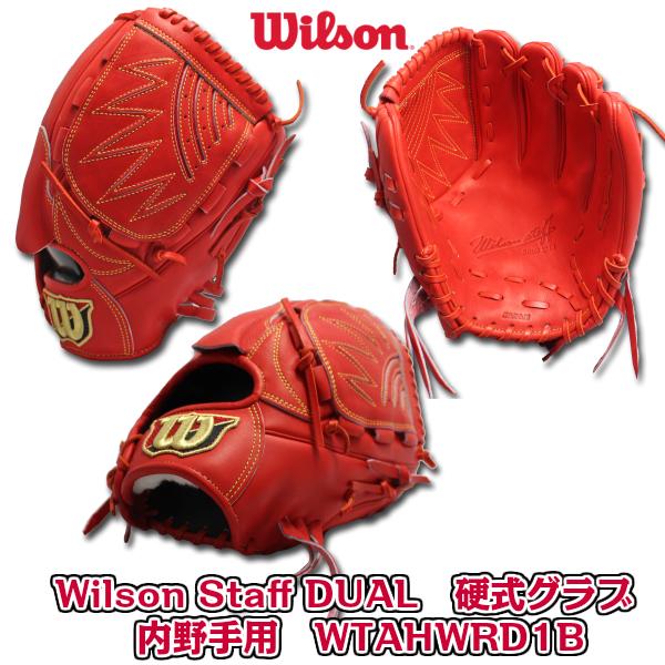 【大人気の投手用】ウィルソン Wilson Staff DUAL 硬式グラブ 内野手用 投手用グラブ WTAHWRD1B  Eオレンジ