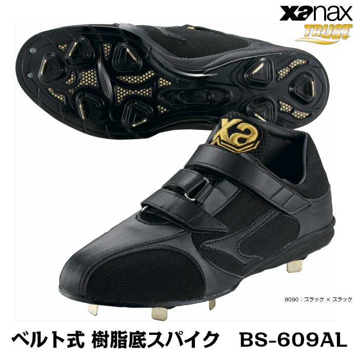 【マジックベルト個性派の選手へ】【足幅ワイドモデル】ザナックス(xanax)  樹脂底スパイク ローカット BS-609AL