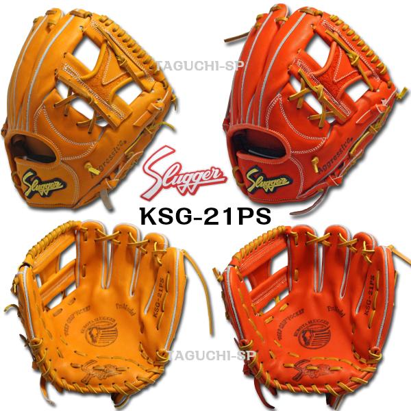 【売れ筋人気モデル】【久保田スラッガー】KSG-21PS【硬式グラブ】【セカンド・ショート用】【内野手用】【野球】