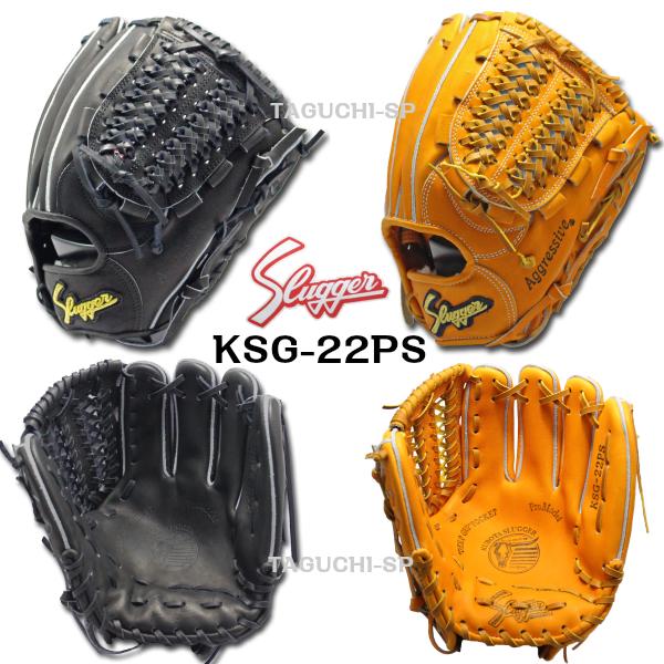 【久保田スラッガー】KSG-22PS【硬式グラブ】【内野手用】【セカンド・ショート用】【野球】