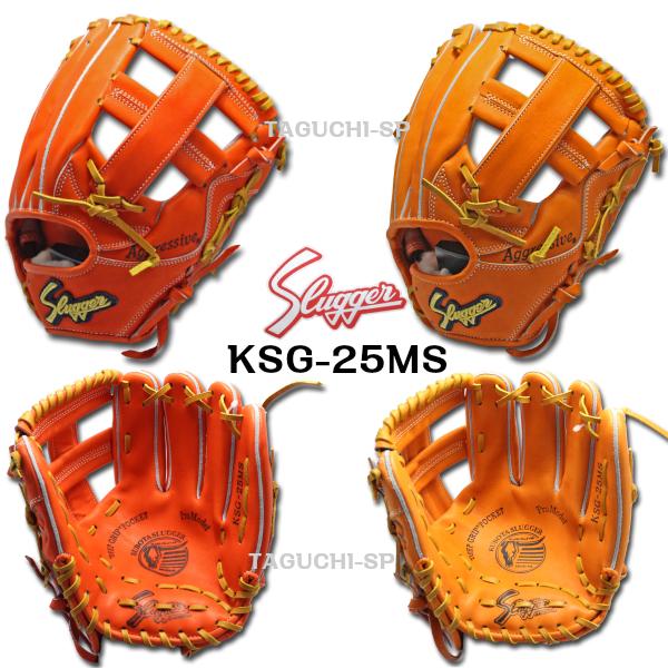 久保田スラッガー 硬式用グラブ  KSG-25MS 内野手用 ショート・サード用 24PSと似たサイズ感