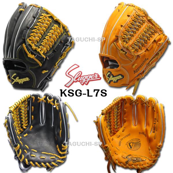 【久保田スラッガー】KSG-L7S【硬式グラブ】【内野手用】【セカンド・ショート用・サード用】【野球】