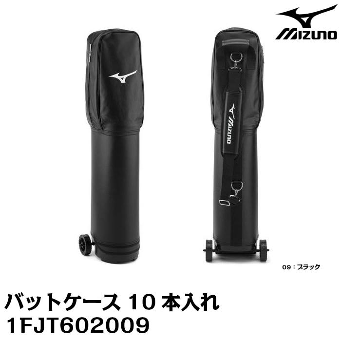 【mizuno】 ミズノ バットケース10本入れ 1FJT6020 【野球】