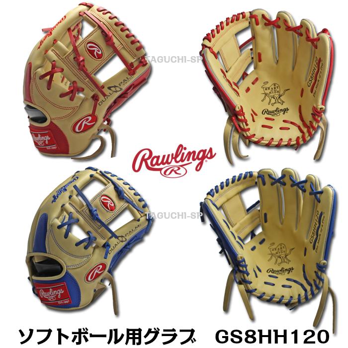 【握力が弱くてもしっかり握れるリング付き】 ローリングス ソフトボール用グラブ ソフトHOH  DP(デュアルパームテック) GS8HH120 サイズ12【リング付きのため平裏刺繍対応できません】