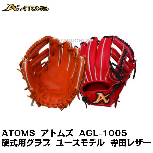 【ATOMS】【アトムズ】ATOMS(アトムズ) 硬式グラブ ユースモデル AGL-1005 オレンジ レッドオレンジ【寺田レザー】