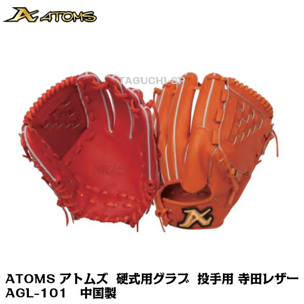 【ATOMS】【アトムズ】ATOMS(アトムズ) 硬式グラブ 投手用 AGL-101 オレンジ レッドオレンジ【寺田レザー】【中国製】