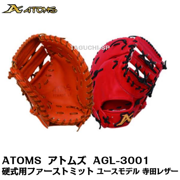 【ATOMS】【アトムズ】ATOMS(アトムズ) 硬式用 ファーストミット ユースモデル AGL-3001 オレンジ レッドオレンジ【寺田レザー】