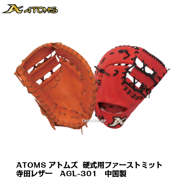【ATOMS】【アトムズ】ATOMS(アトムズ) 硬式用ファーストーミット 一塁手用 AGL-301 オレンジ レッドオレンジ【寺田レザー】【中国製】