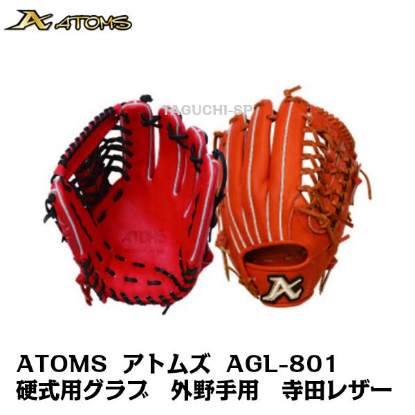 【ATOMS】【アトムズ】ATOMS(アトムズ) 硬式グラブ 外野手用 AGL-801 オレンジ レッドオレンジ【寺田レザー】