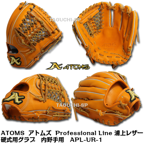 【ATOMS】【アトムズ】ATOMS(アトムズ)硬式グラブ 内野手用 UR-1 【浦上レザー】