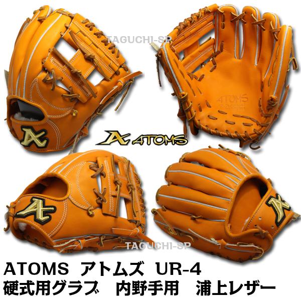 【ATOMS】【アトムズ】ATOMS(アトムズ)硬式グラブ 内野手用 セカンド・ショート用 UR-4 【浦上レザー】