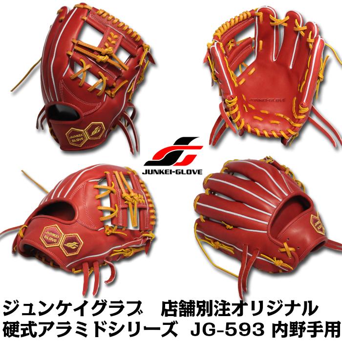 【店舗別注】ジュンケイグラブ 硬式グラブ オーダーグラブ 内野手用 JG-5932A  【AZUKI-LINE】
