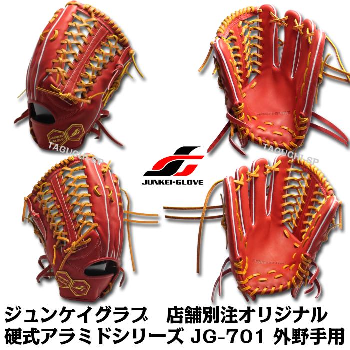 【店舗別注】ジュンケイグラブ 硬式グラブ オーダーグラブ 外野手用 JG-701 【AZUKI-LINE】