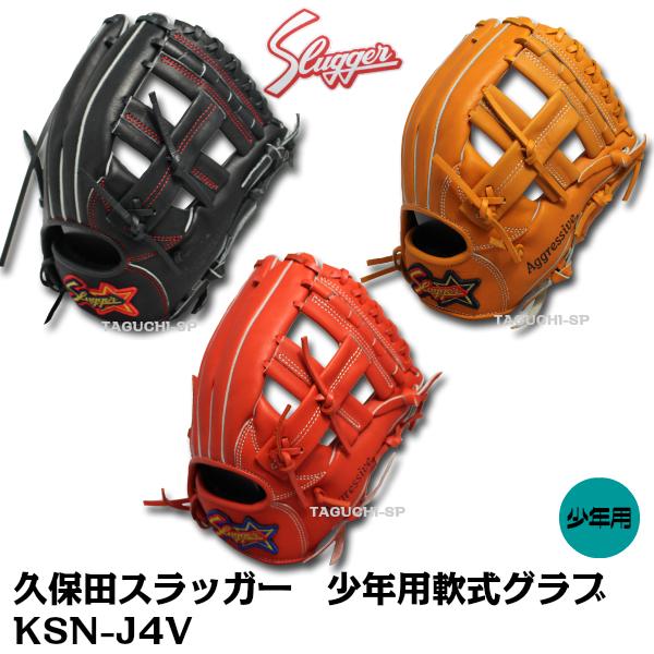 久保田スラッガー 軟式少年用グラブ KSN-J4V オールポジション用