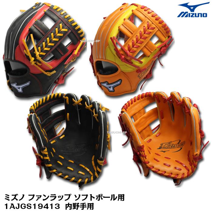 【ソフト用グラブ】ミズノ ファンラップ ソフトボール用 1AJGS19413 内野手用
