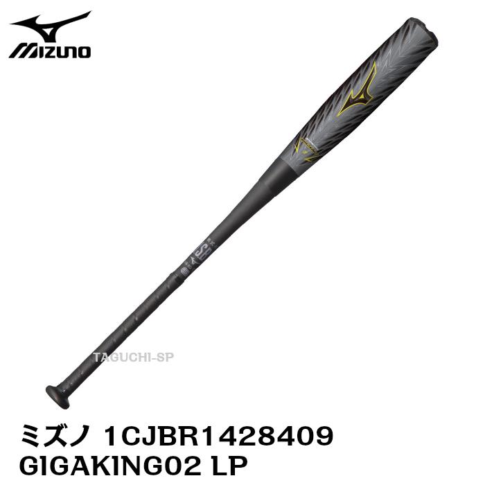 【12月上旬入荷予定】【予約受付中】MIZUNO ミズノ 軟式用バット BEYONDMAX GIGAKING 02 ビヨンドマックス ギガキング02 84cm 1CJBR1428409 ブラック
