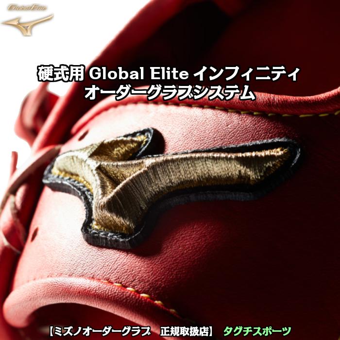 【ミズノ】【Global Elite】ミズノ 硬式用 グローバルエリート ∞ インフィニティ オーダーグラブ オーダーグローブ ※シミュレーションNo.が必要です【硬式グラブ】【野球】