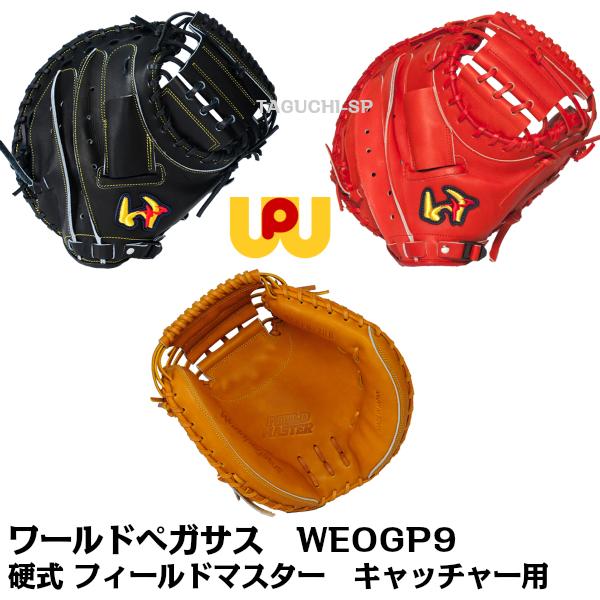 【歳末セール】【Worldpegasus】ワールドペガサス 硬式用 キャッチャーミット フィールドマスター  WGKFM82HD グローブサイズ 86.5cm ブラック ディープオレンジ