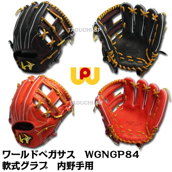 【2019年モデル】【西島シリーズ】ワールドペガサス 軟式 グランドペガサス 内野手用 ステアレザー WGNGP84