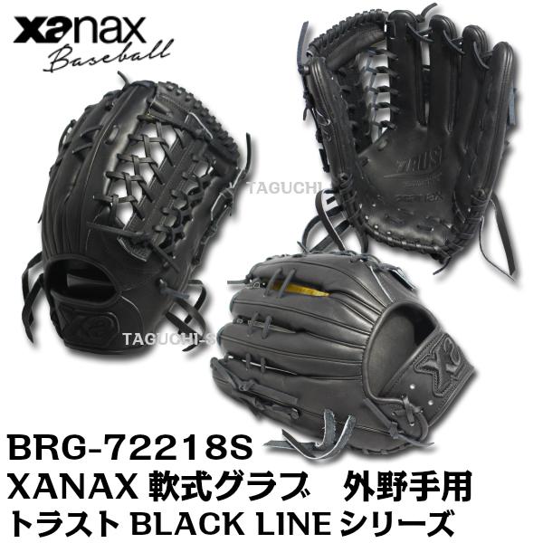 【TRUST】【BLACK LINEシリーズ】XANAX ザナックス 軟式グラブ 外野手用 TRUST BLACK LINE トラストブラックラインシリーズ BRG-72218S ブラック 右投げ用