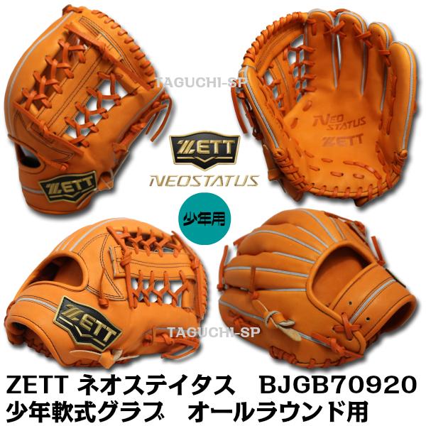 ゼット(ZETT) ネオステイタス 少年軟式用グラブ オールラウンド用 BJGB70920 Lサイズ