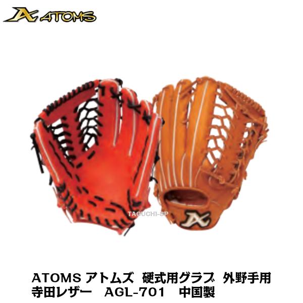 【ATOMS】【アトムズ】ATOMS(アトムズ) 硬式グラブ 外野手用 AGL-701 オレンジ レッドオレンジ【寺田レザー】【中国製】